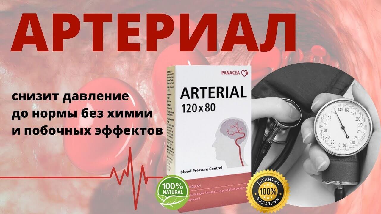 a hipertónia legújabb fejleményei)