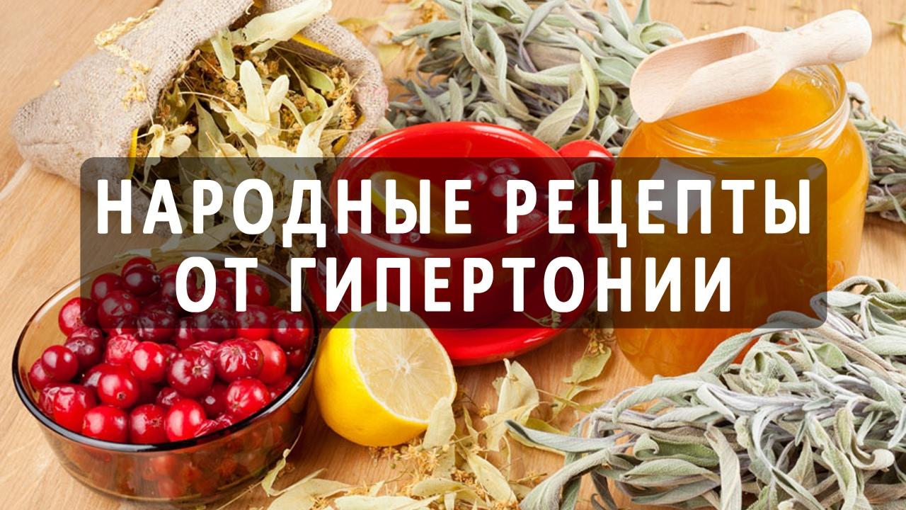magas vérnyomás kezelés népi receptek)