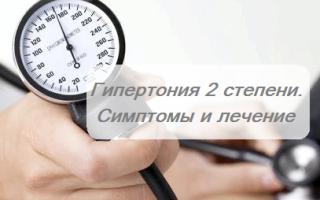 fogyatékosság a magas vérnyomás 3 stádiumában, 2 fokozat