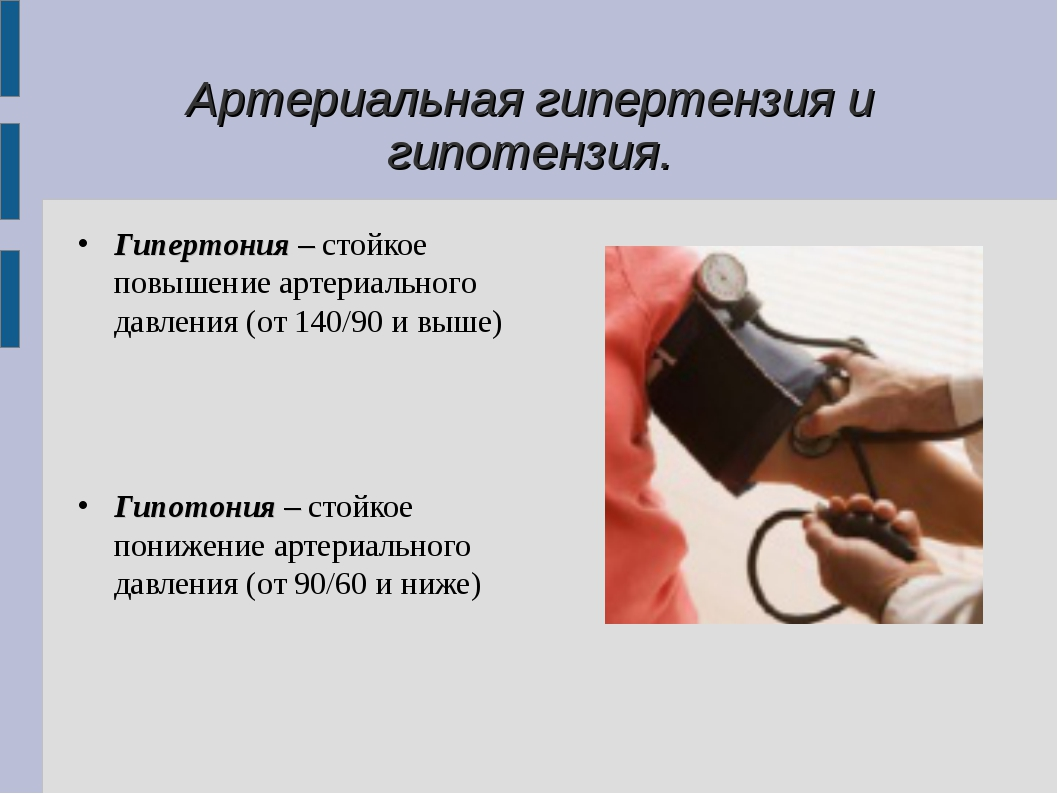 hipotenzió és hipertónia röviden magas vérnyomás elleni gyógyszerek 1 2 fok